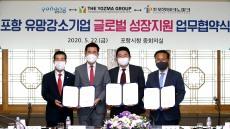포항시,유망강소기업 글로벌 진출 위해 세계적 벤처육성그룹 요즈마와 업무협약