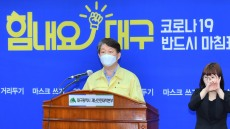 '코로나 재확산 시작되나'…대구경북 이태원 클럽발 확진자 잇따라