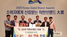 '의성眞 쌀', 6년 연속 착한브랜드 대상 수상
