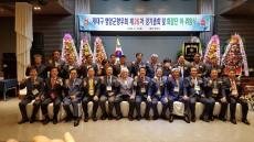 재대구 영양군향우회 정기총회 개최…박홍열 신임회장 취임