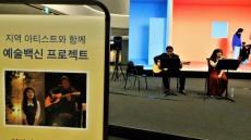 대구신세계, 8월까지 '예술백신 프로젝트' 진행