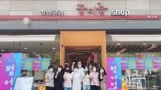 계명문화대, 신사업창업사관학교 체험점포 오픈