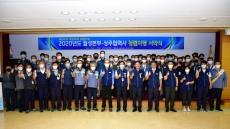 월성본부, 상주협력사 청렴이행 서약식 개최