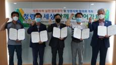 국립낙동강생물자원관, 소상공인·민간단체 청렴사회 실천 업무협약