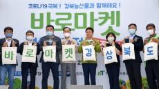 '바로마켓 경상북도점' 개장…대구 경북농업자원관리원서 매주 토·일 오픈