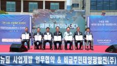 한국수력원자력, 주민주도형 '그린뉴딜' 업무협약 체결