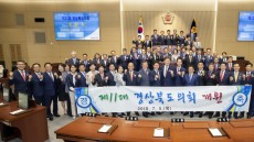 제11대 경북도의회 전반기 마무리...최초 원내교섭단체 구성