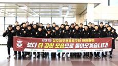 김천시, 상무프로축구단 유치위원회 활동 본격화...내년 1월 출범
