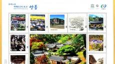 봉정사등 유네스코 세계유산 알린다…안동시  홍보 우표 1400세트 제작