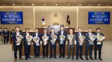 경북도의회 제11대 후반기 원구성 완료…공식 출범
