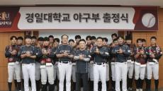 경일대 야구부 출정식, U-리그 선전 다짐