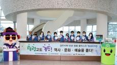 한국원자력환경공단, 청렴클러스터와 청렴캠페인 전개
