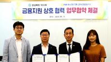 NH농협은행 경북영업본부 - 경상북도 약사회 금융지원 업무협약