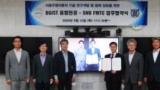 DGIST-서울대, 자율주행자동차 연구 협력 MOU 체결