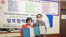 대구한의대-행복나눔평생교육원, 평생교육사 업무역량 강화를 위한 협약 체결