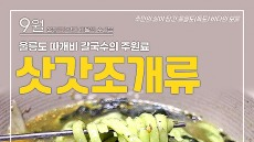 울릉도독도해양연구기지, 9월 이달의 해양수산 어벤져스 소개