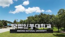 안동대학교, 비대면 수업 → 제한적 대면 수업 전환...21일부터