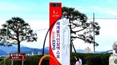 영주 세계 풍기인삼엑스포 D-365 풍기읍 관문에 전광판 설치