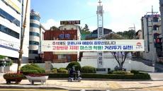 정부 '추석 고향방문 ·여행자제 호소'...대구·경북지역 '오지도 가지도 말자' 분위기 확산