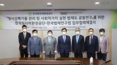 한국원자력환경공단-한국법제연구원, 업무협약 체결
