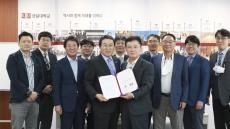 경일대-한국안광학산업진흥원, 업무협약 체결