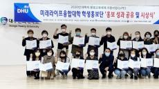 대구한의대, 성인학습자 '학생홍보단 홍보 성과 공유 및 시상식' 열어