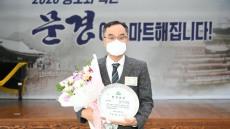 권용훈 ㈜문경약돌돼지 대표, 제25회 문경대상 농업부문 수상