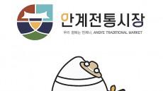 """의성 안계시장 브랜드 대축제 …전통시장 활성화 """"라이브 방송으로 진행"""""""