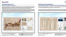 독도는 한국땅 증명... '대한제국 칙령 제41호 반포 120주년' 기념우표 발행