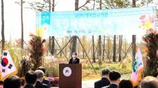 국내첫 도심형 국립세종수목원 개방....정세균 총리 축하방문
