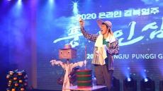 온라인 풍기인삼축제 성료…글로벌 건강축제 재확인,640만명 시청·접속