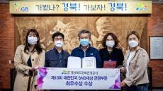 경북문화관광공사, 대한민국 SNS대상 관광부문 최우수상 수상