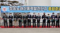 한국수력원자력, 청송에 풍력단지 준공 및 수상태양광 기공