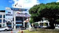 '경조사비 부당 수수'…김천시 4급 공무원등 3명 징계