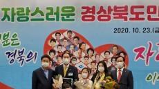 김성권 헤럴드경제 대구경북 부국장, 경북도민상 '지역사회발전 부문' 수상