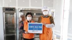 LX 대구경북본부, 소외이웃 빵 나눔 활동 펼쳐