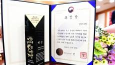 김천시, 범죄예방대상서 최우수상 수상…250여 곳 기관.단체 공모