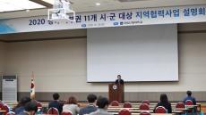 안동대, 경북 북부권 11개 시·군 대상 지역협력사업 설명회 가져