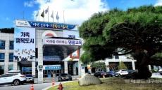 김천시, 내년 예산 1조1천200억원 편성...올해 대비 8.1%↑ 역대 최대규모