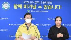 경북영주서 코로나19 7번 확진 접촉자 2명 추가 발생...영주시보건소역학조사 위해 23일부터 업무 중단