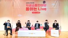 동국대 경주캠퍼스, 학생소통한마당 개최