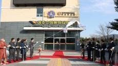 경북도콘텐츠진흥원 동남권센터 경주서 개소