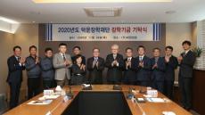 계명대-세원그룹, 산학협력 협약 체결