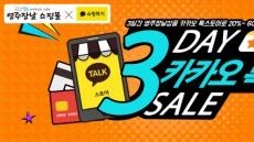 영주장날, 경북 시·군 첫 '카카오톡 쇼핑하기' 입점...내달 9일 까지 27개 상품