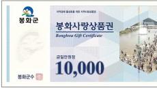 봉화군, 종이형 봉화사랑상품권 판매 일시 중단...내달14일부터 정상판매