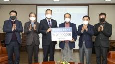 우기정 대구CC 회장, 영남대에 2000만원 기탁