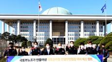 국토부노조, 지방국토청 건설안전국 예산 '확보' 성과 ...국민 안전강화 기대
