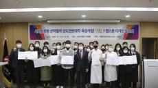 계명문화대, LINC+ 캡스톤디자인 발표회 개최