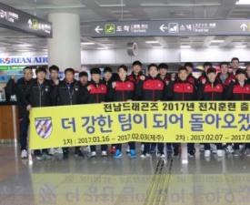 전남드래곤즈, 2017 시즌 목표 달성을 위해 전지훈련 출발