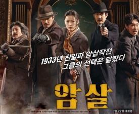 """'암살', 표절 소송 2심 승소…法 """"유사성 인정할 수 없어"""""""
